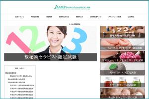 数秘術セラピスト資格(JAAMP)