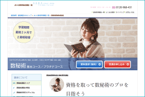 SARAスクールジャパンの数秘術資格基本・プラチナコース